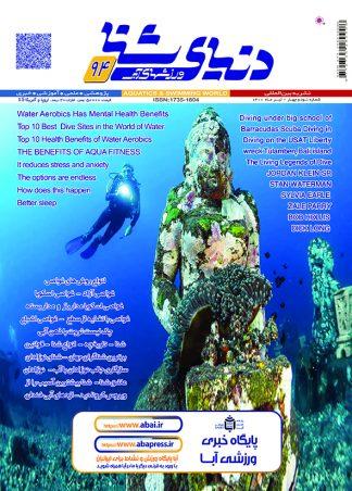 مجله شماره 94 دنیای شنا
