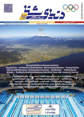 ماهنامه شماره 95 دنیای شنا