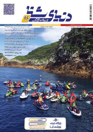 ماهنامه شماره 96 دنیای شنا
