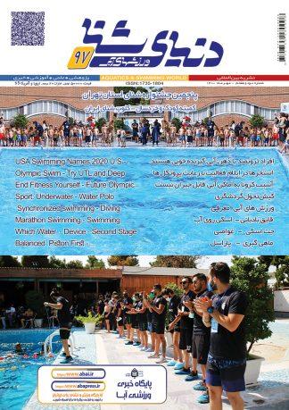 پی دی اف ماهنامه شماره 97 دنیای شنا