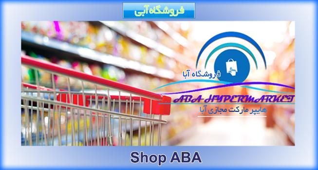 Shop ABA