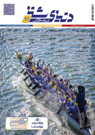 مجله شماره 98 دنیای شنا